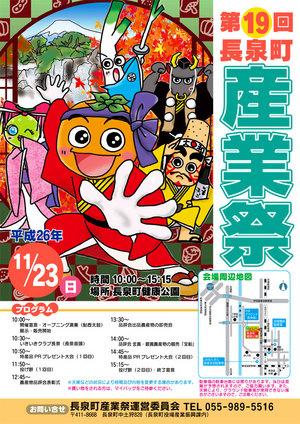 第19回長泉町産業祭でお茶詰め放題!