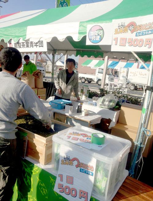 長泉町健康公園 第19回長泉町産業祭でお茶詰め放題!