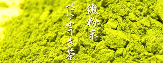 花粉の季節にメチル化カテキンが含まれた微粉末のべにふうき緑茶