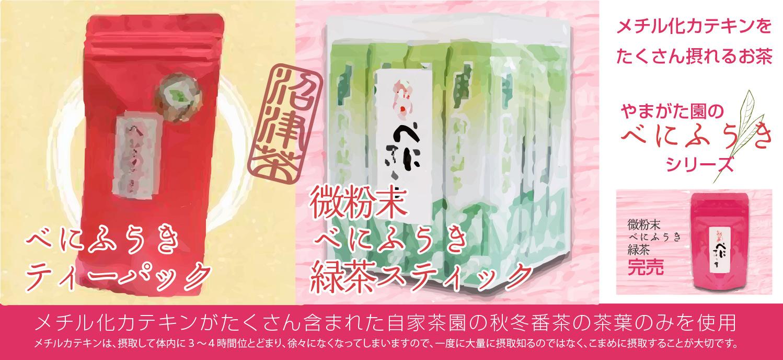 べにふうき緑茶シリーズのお知らせ