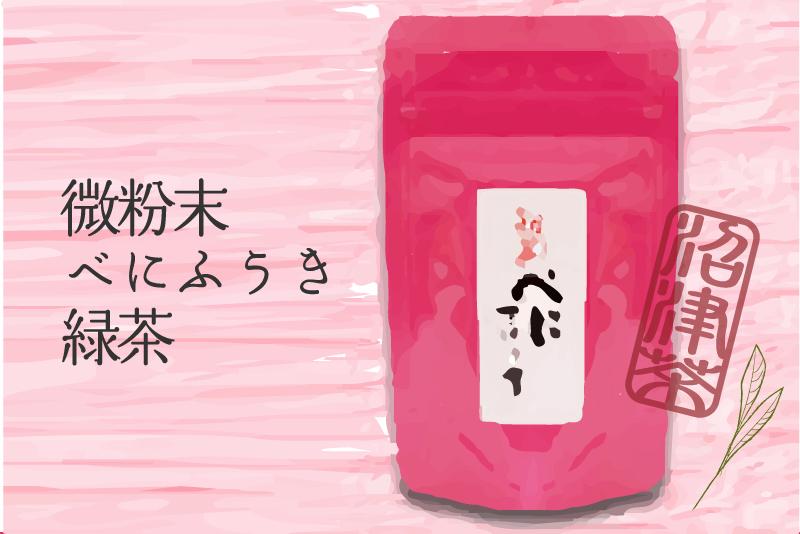 花粉の季節にむけて微粉末加工「べにふうき緑茶」