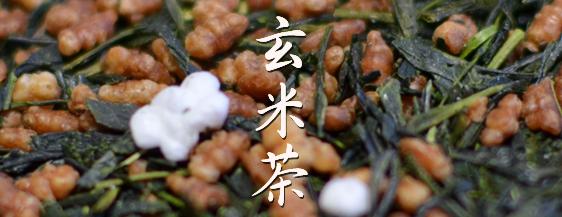 上質の玄米を炒ってブレンドした玄米茶