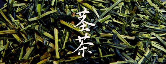 最上級の煎茶からでた くき茶
