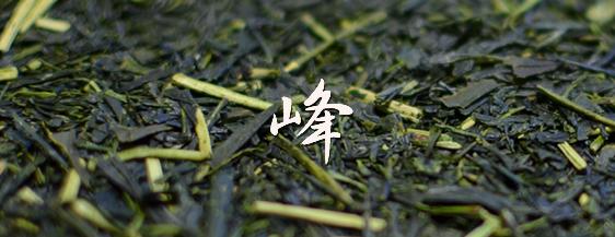 農家が自家用のお茶として愛される 煎茶「峰」
