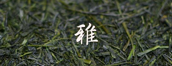 一番人気の5月の初旬に摘まれた若葉 煎茶「雅」