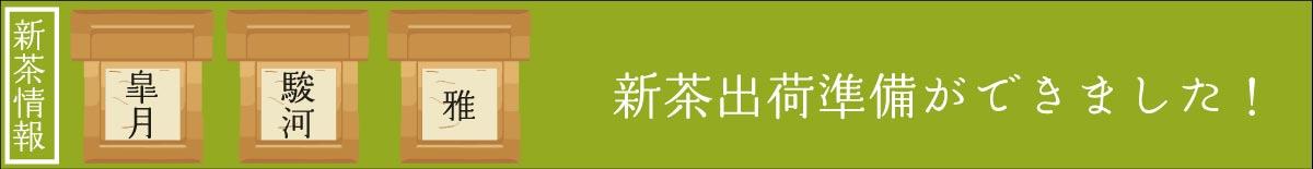 2016年 皐月・駿河に続き雅の新茶ができました!