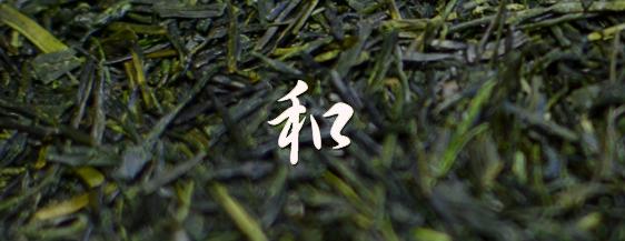 新茶最盛期を迎えた味と香り 煎茶「和(なごみ)」