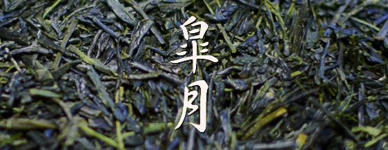 柔らかく上質な若葉の煎茶「皐月」