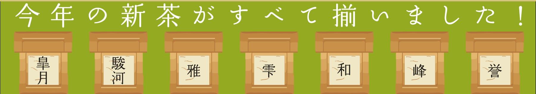 shincha2016allyamagata.jpg