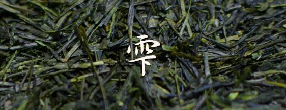 5月の初旬に摘まれた若葉 煎茶「雫」