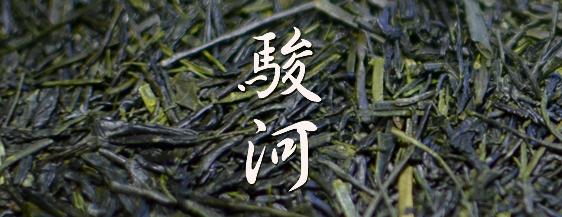 ご贈答に最適な八十八夜の若葉の煎茶「駿河」